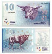 10 рублей ГОД БЫКА 2021 г. Коллекционная банкнота , серия АА