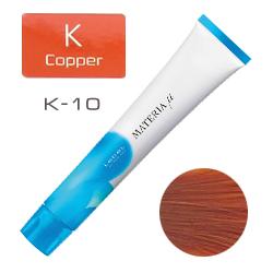 Lebel Materia µ Layfer K10 - Тонирующая краска лайфер, Яркий блондин медный 80гр