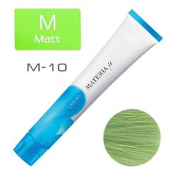 Lebel Materia µ Layfer M10 - Тонирующая краска лайфер, Яркий блондин матовый 80гр