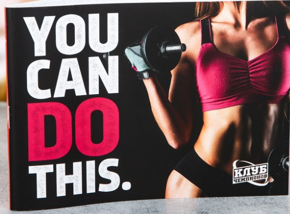 "Дневник тренировок ""You can do this"""