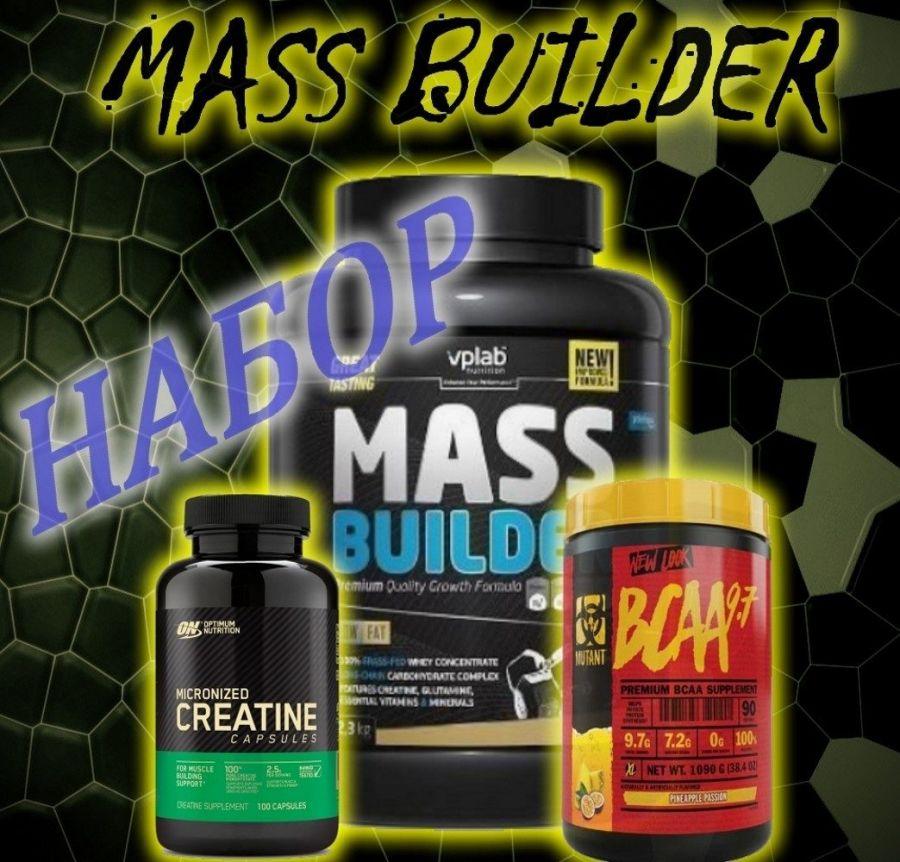 Набор  MassBuilder