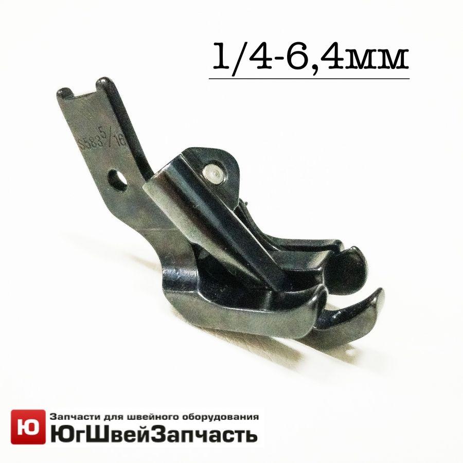 Комплект лапок S583/S584 с ограничением 1/4-6,4мм, правая сторона, на машины с тройным продвижением