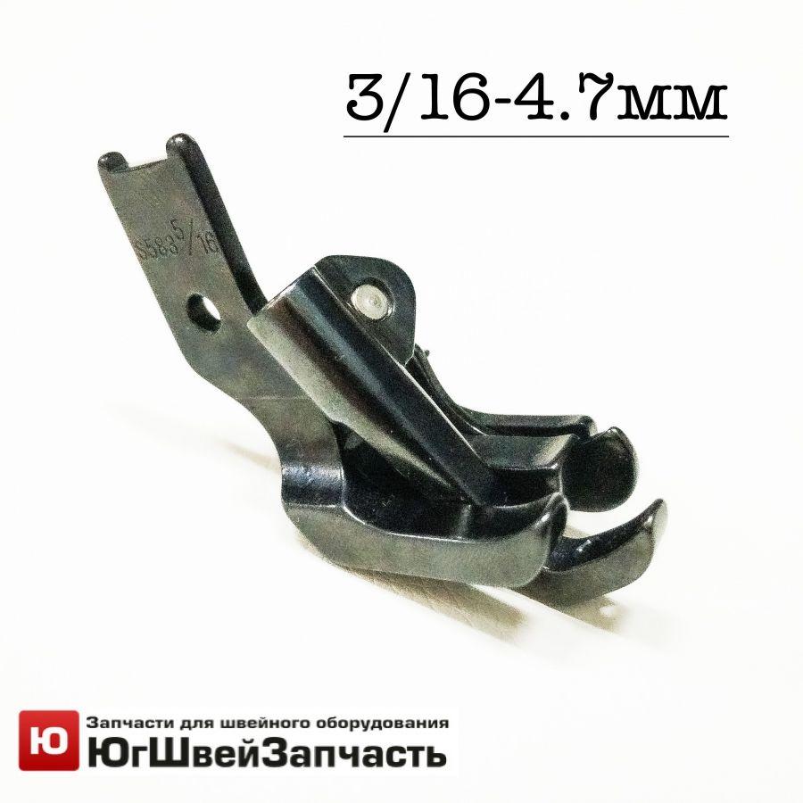 Комплект лапок S583/S584 с ограничением 3/16-4,7мм, правая сторона, на машины с тройным продвижением