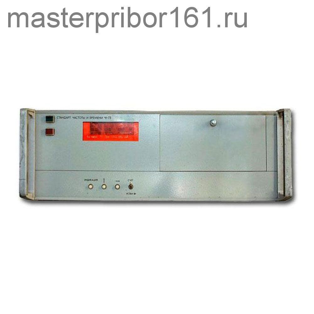 Стандарт частоты и времени  Ч1-73