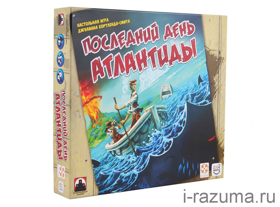 Последний день Атлантиды