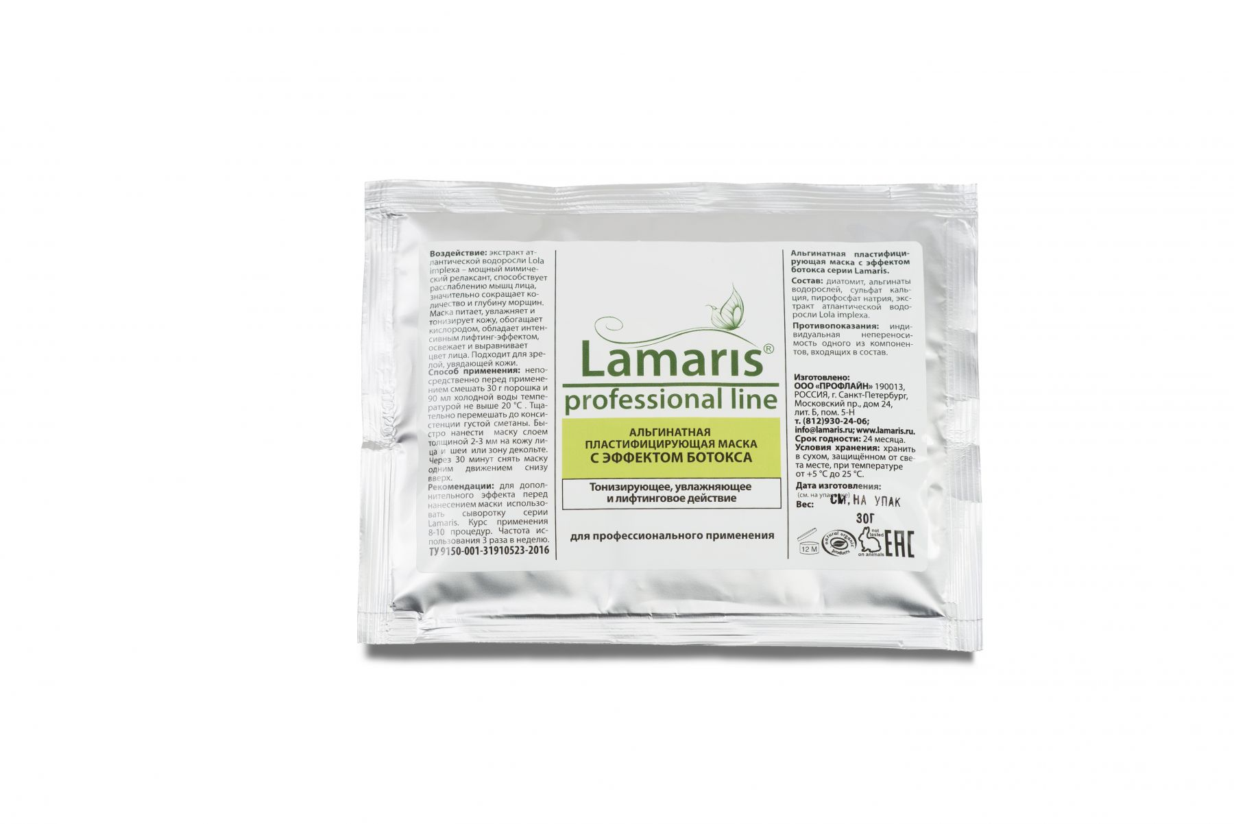 Пластифицирующая альгинатная маска с эффектом ботокса Lamaris - 30,180,400 г