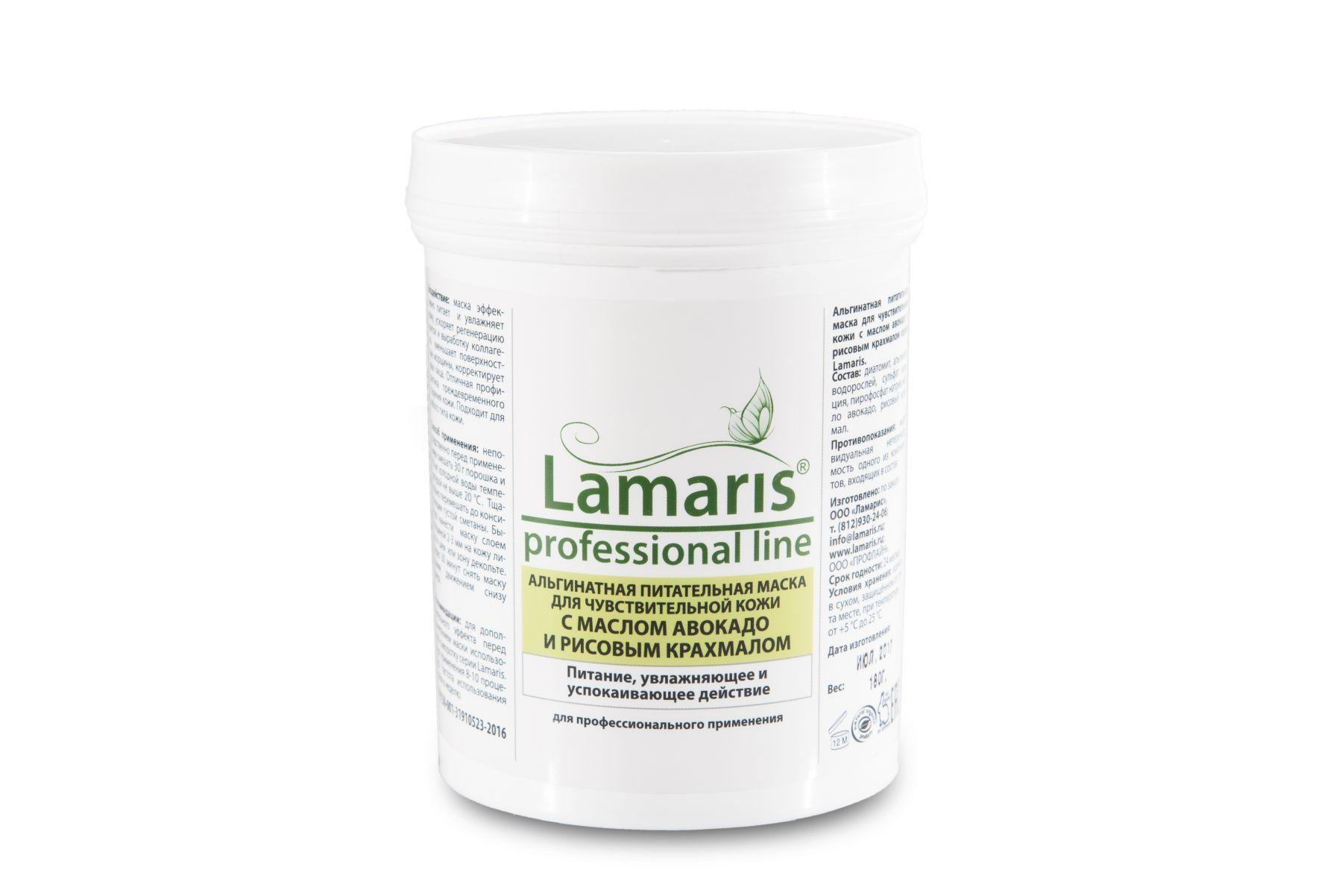Альгинатная маска для чувствительной кожи питательная Lamaris - 30,180,400 г