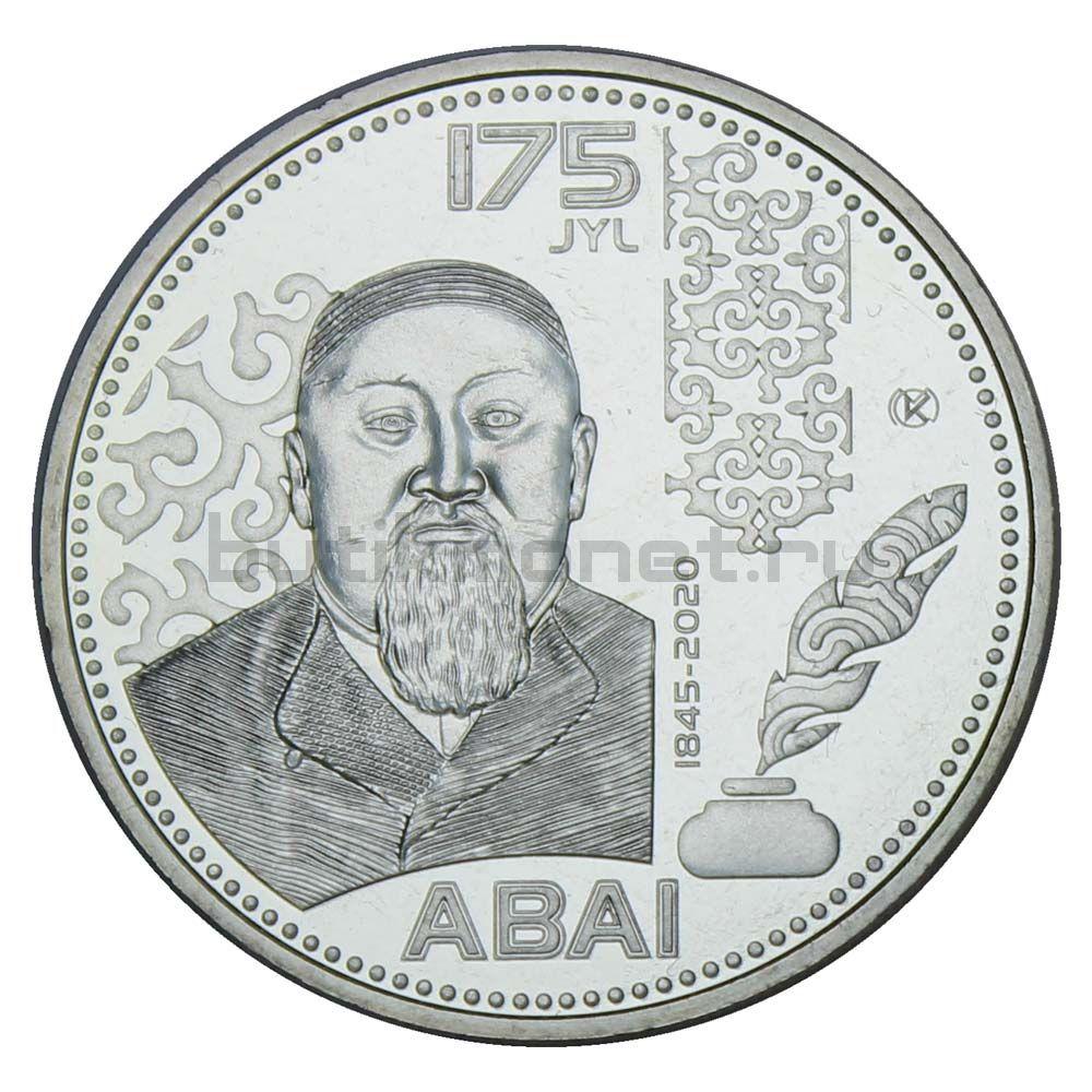100 тенге 2020 Казахстан 175 лет со дня рождения Абая Кунанбаева