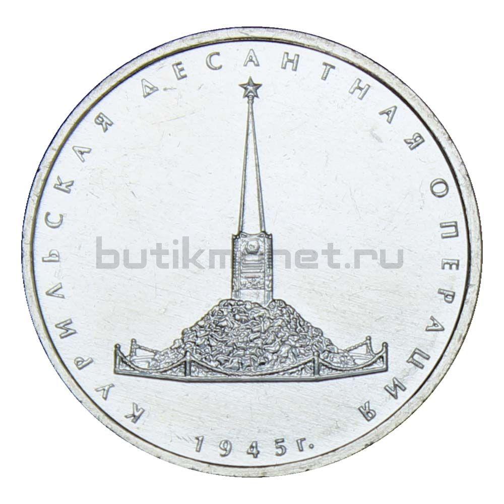5 рублей 2020 ММД Курильская десантная операция
