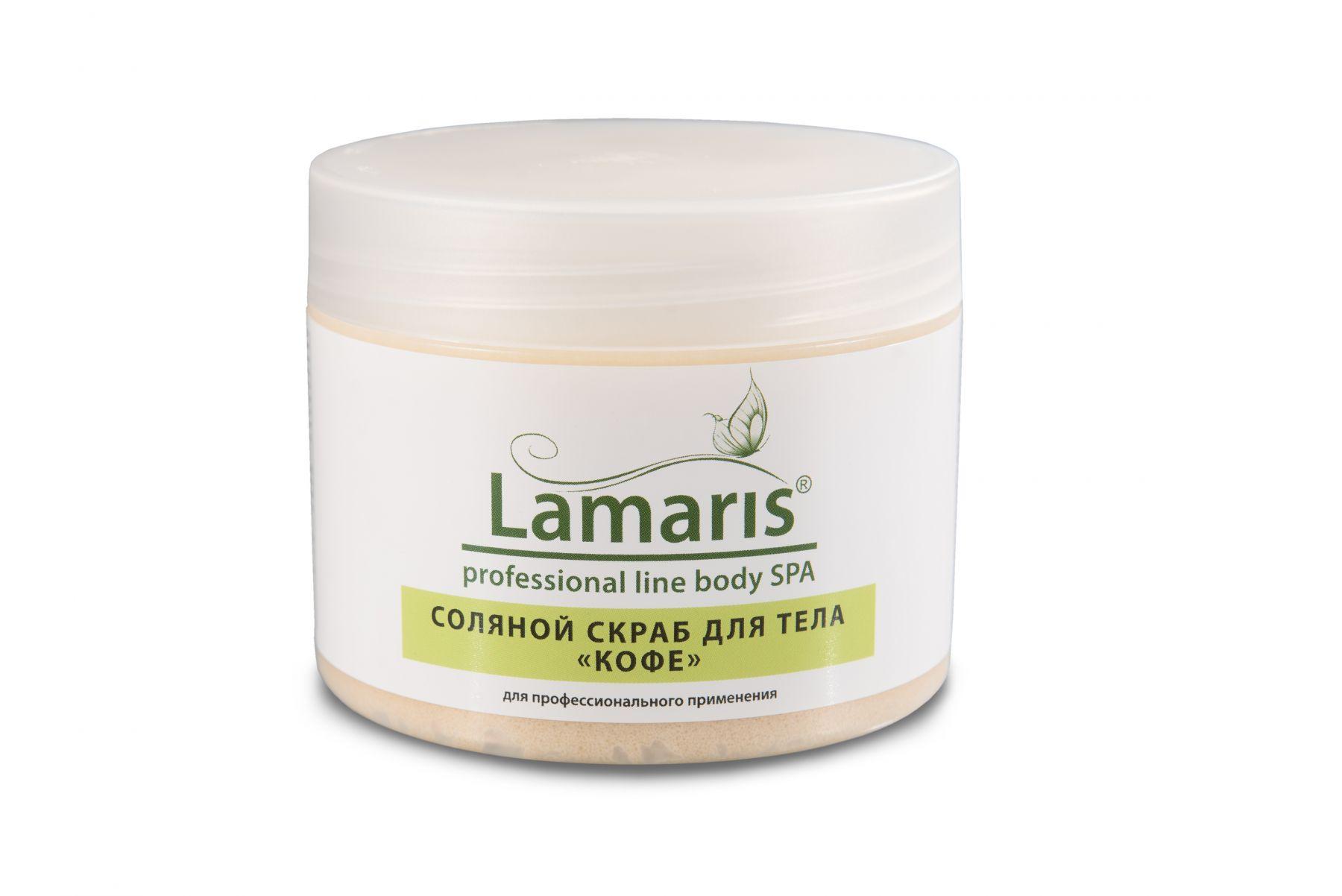 Соляной скраб для тела КОФЕ Lamaris - 365, 620 гр.