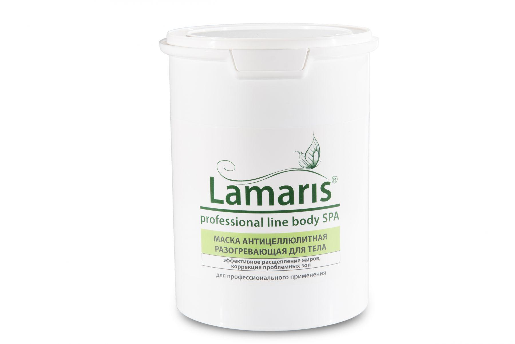 Разогревающая антицеллюлитная маска для тела Lamaris - 1,5 кг