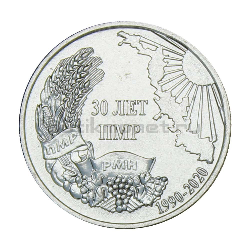 1 рубль 2020 Приднестровье 30 лет ПМР