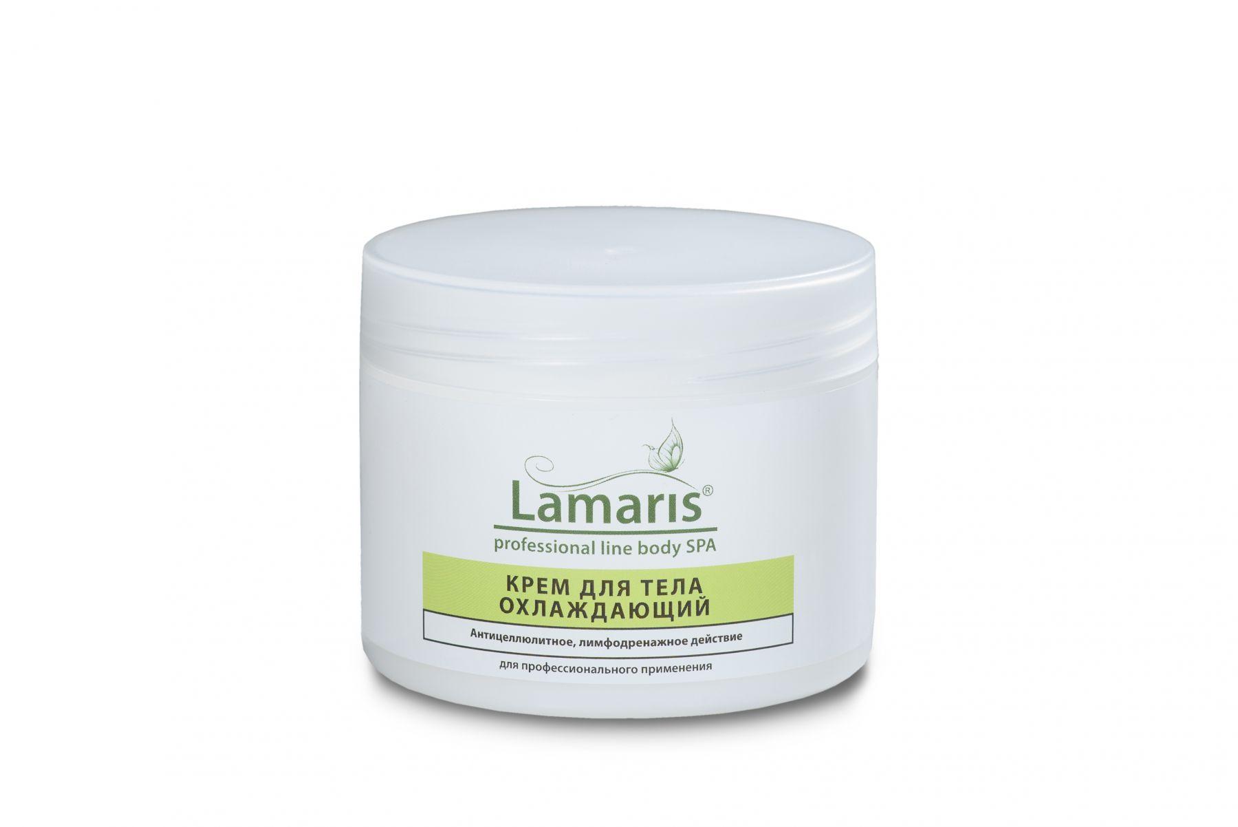 Охлаждающий крем для тела антицеллюлитный Lamaris - 300, 550 мл.