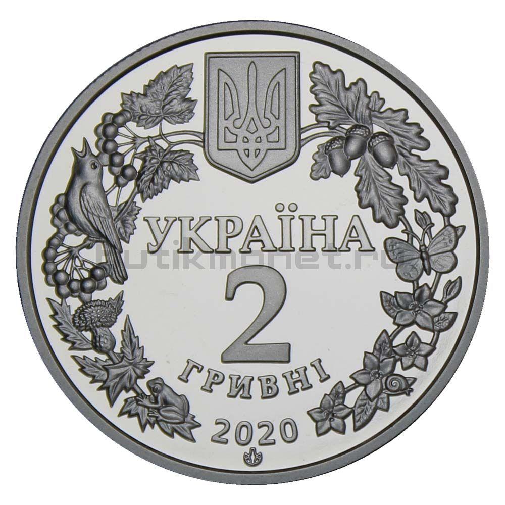 2 гривны 2020 Украина Совка роскошная
