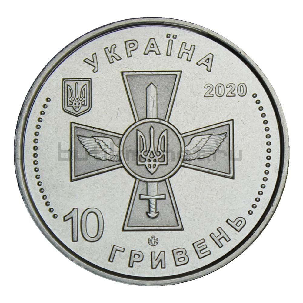 10 гривен 2020 Украина Воздушные Силы Вооруженных Сил