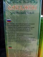 Чай зелёный Саиджон номер 95 100гр пачка