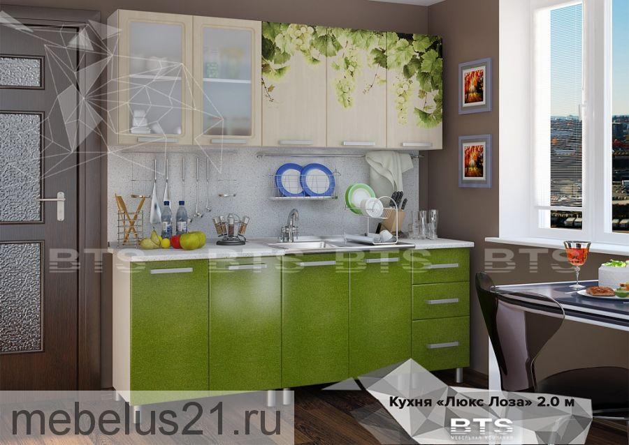 Кухонный гарнитур «Люкс Лоза» 2,0м