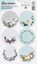 Наклейки на подарки «Цветочная рамка», 9 × 16 см