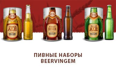 Пивные наборы Beervingem