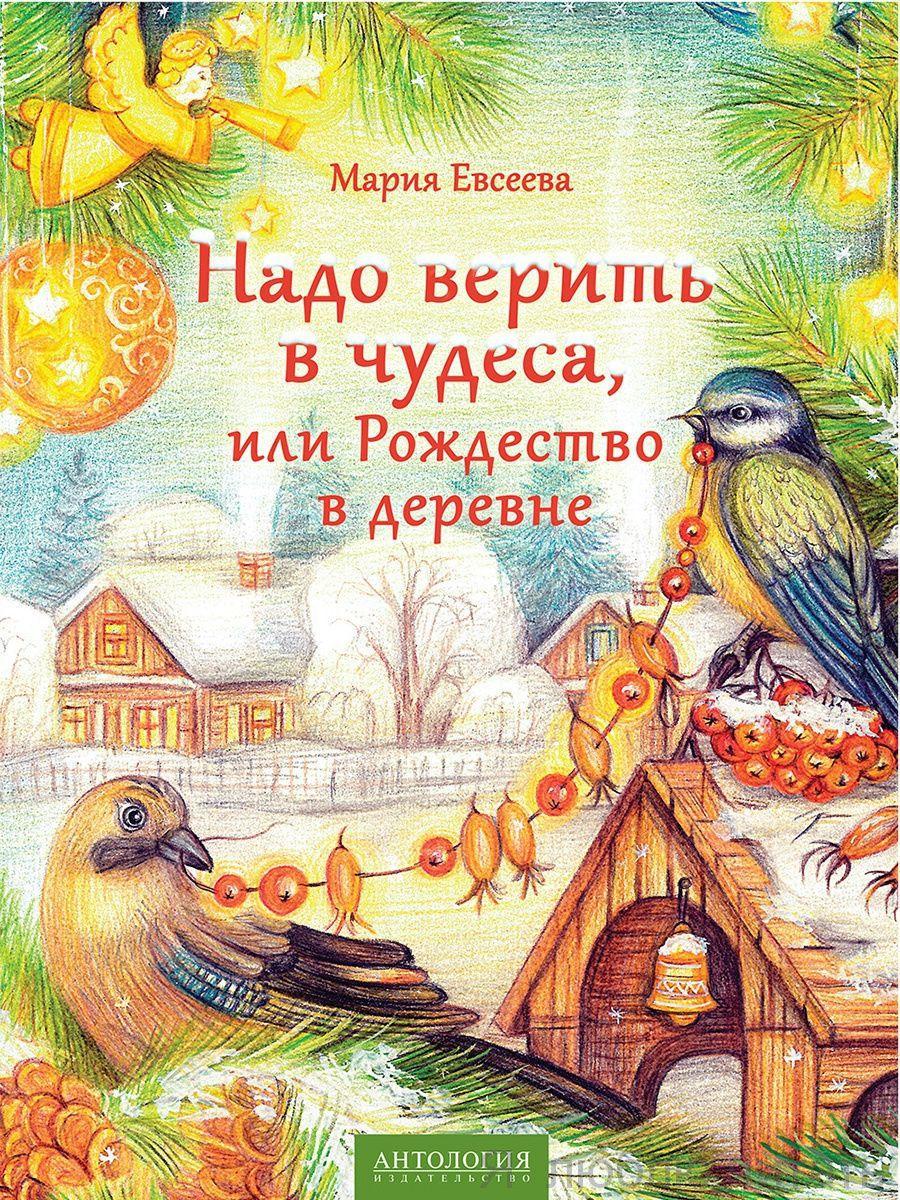 Надо верить в чудеса,или Рождество в деревне