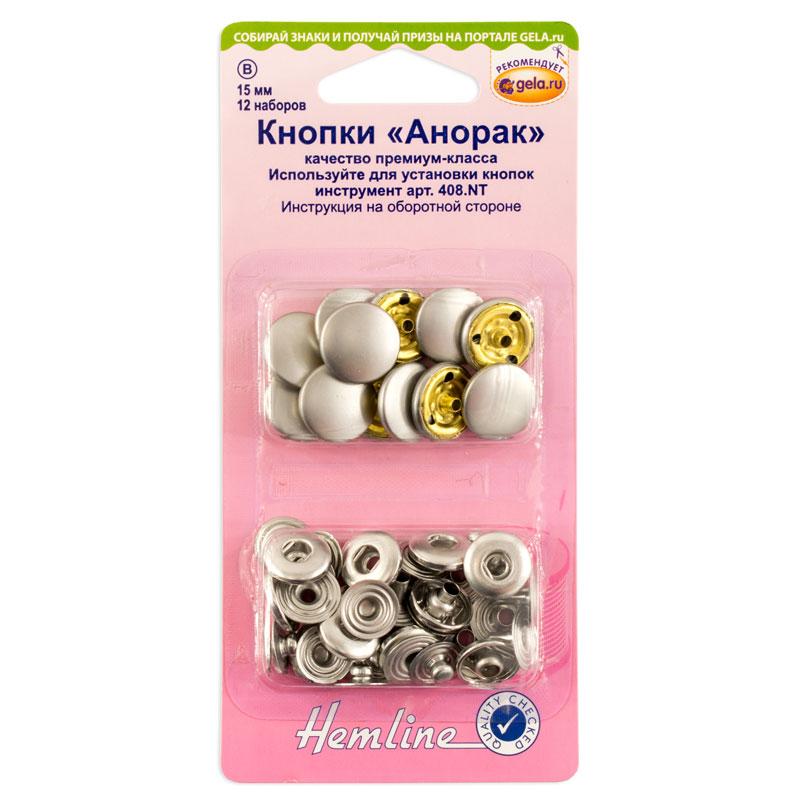 "Кнопки ""Анорак"" Hemline 15 мм., 12 пар в блистере (407R)"