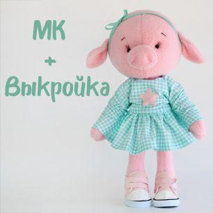 МК + выкройка Свинка Шарлотта