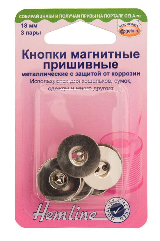 Кнопки магнитные пришивные металлические c защитой от коррозии  Hemline (481)