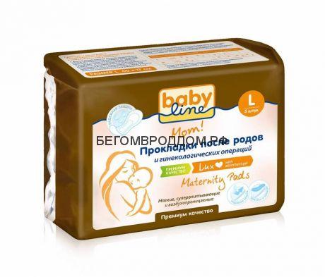 Прокладки после родов и гинекологических операций 5 шт/Размер L/BABYLINE