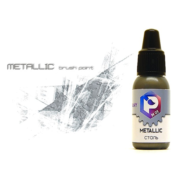 Краска Metallic сталь (Steel)
