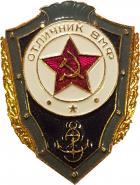ЗНАЧОК ВС СССР ЗНАК ОТЛИЧНИК ВМФ ФЛОТ ЛЕГКИЙ