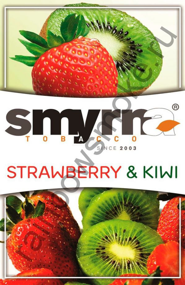 Smyrna 1 кг - Strawberry Kiwi (Клубника с Киви)