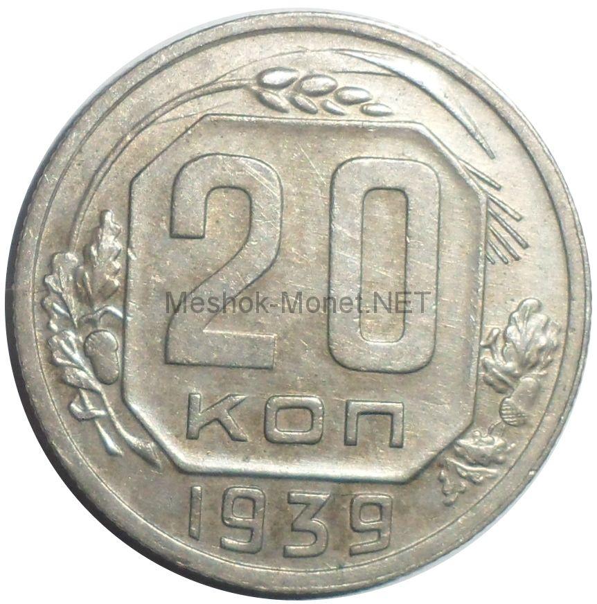 20 копеек 1939 года # 1