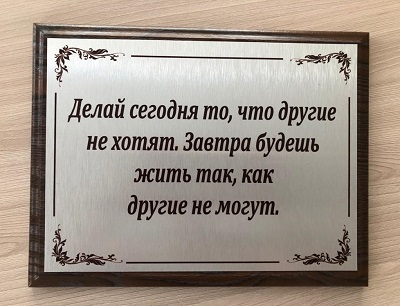 Плакетка офисная 23 *30 см