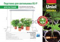 Подставка для крепления светильников серии ULI-P на высоту до 0,5м UFP-G20S H50 WHITE 105×205×500мм