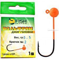 Джиг-головка вольфрамовая Fish Season Шар 1,8 гр / № 1 / цвет: Оранжевый
