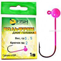 Джиг-головка вольфрамовая Fish Season Шар 1,8 гр / № 4 / цвет: Розовый