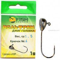 Джиг-головка вольфрамовая Fish Season Плоскодонка 0,5 гр / № 4 / цвет: BN