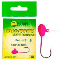 Джиг-головка вольфрамовая Fish Season Фигурная 1,6 гр / № 4 / цвет: Розовый