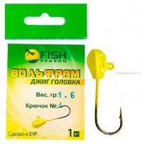 Джиг-головка вольфрамовая Fish Season Фигурная 1,6 гр / № 4 / цвет: Желтый