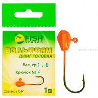 Джиг-головка вольфрамовая Fish Season Фигурная 1,6 гр / № 6 / цвет: Оранжевый