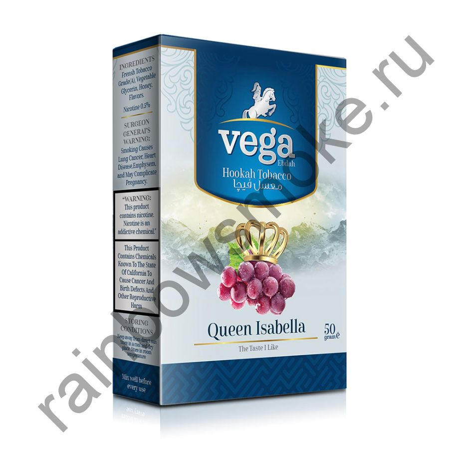 Vega 100 гр - Queen Isabella (Королевская Изабелла)