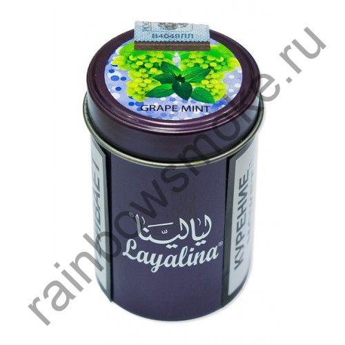 Premium Layalina 50 гр - Grape Mint (Виноград с Мятой)