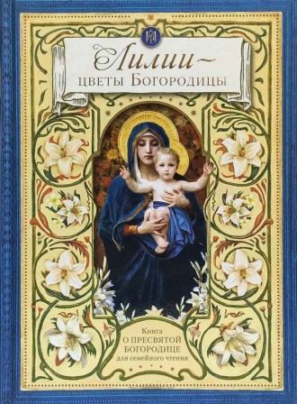 Лилии-цветы Богородицы. Книга для семейного чтения