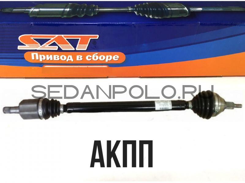 Привод в сборе правый Volkswagen Polo Sedan/Rapid АКПП