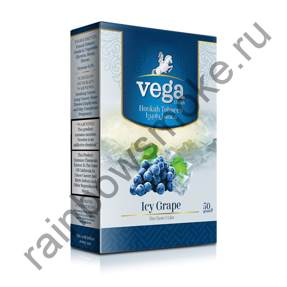 Vega 50 гр - Icy Grape (Ледяной виноград)