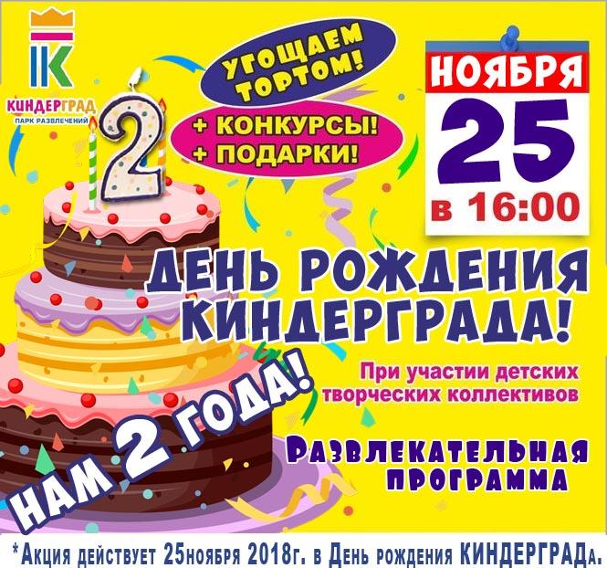 2018-11-25 День Рождение КиндерГрада!