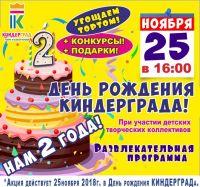 День рождения Киндерграда