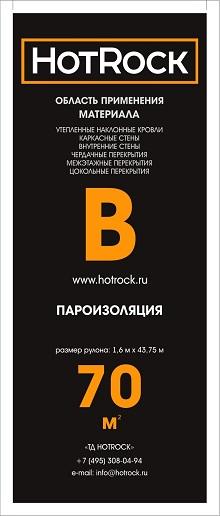 Мембрана Hotrock B (70м2)