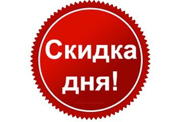 СКИДКА ДНЯ -11% (Скидка автоматически применится в Вашей Корзине.)