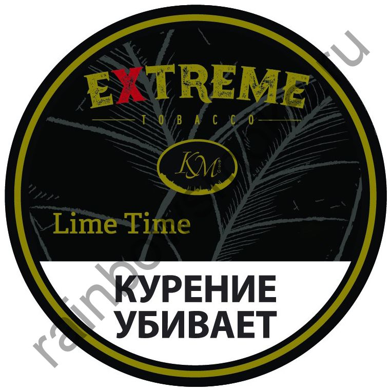Extreme (KM) 50 гр - Lime Time H (Лайм Тайм)